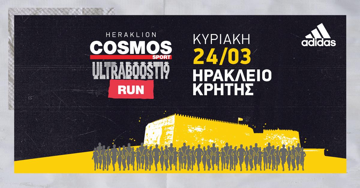 eda2b8c3df Έρχεται το Heraklion Cosmos ULTRABOOST19 Run!