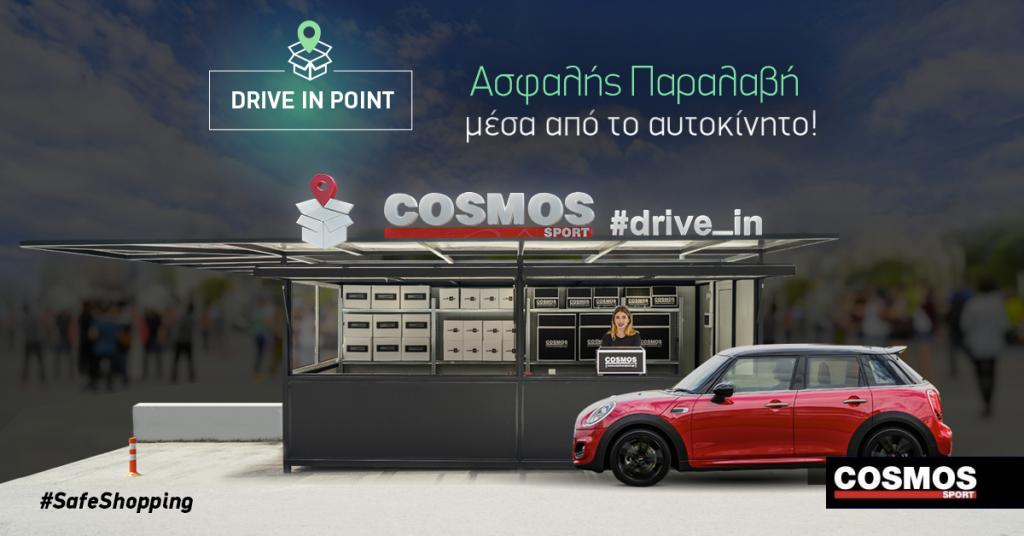 Drive-in: Παράλαβε με ασφάλεια την online παραγγελία σου μέσα από το αυτοκίνητο!