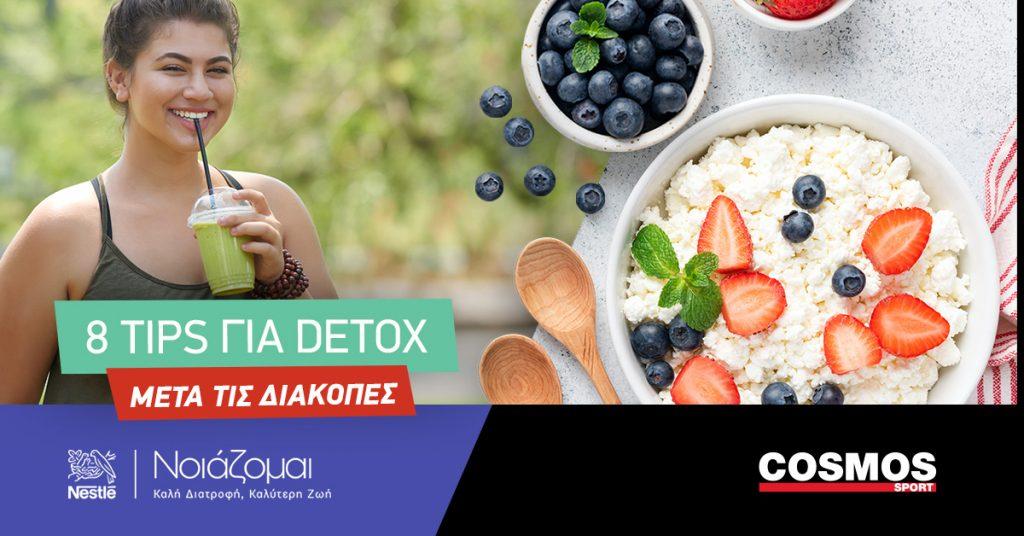 8 Tips για Detox μετά τις Διακοπές!